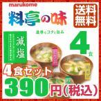マルコメ おいしさ選べる減塩 60食