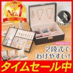 アクセサリーケース ジュエリーボックス 宝石箱 鍵 収納 ピアス 指輪 ネックレス ケース 整理 大容量 送料無料