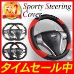 ステアリング ハンドルカバー 軽自動車 普通車 車 Sサイズ 36.5 37.9 cm レザー ブラック ベージュ 全5色 送料無料