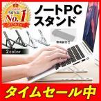 ノートパソコンスタンド PCスタンド 折りたたみ タブレット iPad Macbook 放熱 アルミ合金 送料無料