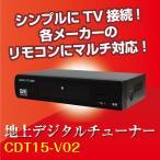 スタイリッシュ!地上デジタルチューナー CDT15-V02