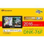 【最新地図データ/フルセグTV搭載】送料無料!DIA・NAVI 7インチフルセグ 8GBナビゲーション DNK-76F