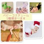 新生児 ベビーコスチューム ニューボーンフォト 赤ちゃん