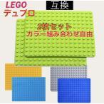 LEGOレゴDuplo互換性基礎板ブロックプレート2枚セットレゴデュプロ互換プレート
