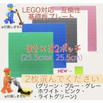LEGOレゴクラシック互換性基礎板ブロックプレート2枚セット レゴ互換プレート レゴシティ LEGOシティ マインクラフト レゴフレンズ