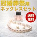 真珠 ネックレスセット パール あこや(アコヤ) 7.5〜8.0mm 冠婚葬祭 結婚式にも