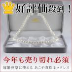 ショッピング真珠 あこや真珠 ネックレス 7.0〜7.5mm 42cm y-n-352