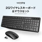 VicTsing ワイヤレス キーボード マウス セット 無線 静音 小型ワイヤレスキーボード ワイヤレスマウス キーボードセット ワイヤレス マウスセット コンパクト