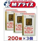 【湧永製薬】レオピンファイブキャプレットS 200錠 ×3個セット【第2類医薬品】