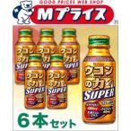なんと!あの【ハウス食品】ウコンの力 SUPER 120ml×6本セット が激安!☆食料品 ※お取り寄せ商品