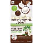 【ウエルネスライフサイエンス】ココナッツオイルパウダー 80g ※お取り寄せ商品