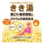 【バスクリン】きき湯 カリウム芒硝炭酸湯 30g ◆お取り寄せ商品