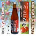 なんと!【SSクリエイト】カロリーオフ りんご黒酢 720mL は、静置発酵醸造の黒酢を使用! ※お取り寄せ商品