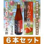 なんと!【SSクリエイト】カロリーオフ りんご黒酢 720mL ×6本セット なら、まとめ買い価格! ※お取り寄せ商品