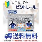 第2類医薬品 ビタトレールシンパスフェルビナク 24枚