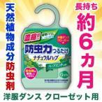 なんと!あの【アース製薬】防虫力 つるだけ ナチュラルハーブ ハーブミントの香り 120ml が激安!