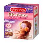 【花王】めぐリズム 蒸気でホットアイマスク ラベンダーセージの香り 14枚入  ※お取り寄せ商品