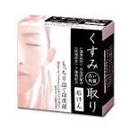 【クロバーコーポレーション】くすみ取り石鹸 80g ※お取り寄せ商品【CLV】