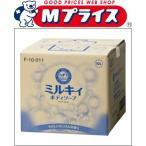 ミルキィ ボディソープ 業務用 やさしいせっけんの香り(10L)