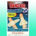【ジョンソン・エンド・ジョンソン】 バンドエイドキズパワーパッド(指用) 6枚