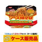 【日清食品】日清ソース焼そばカップ チキンスープ付き 104g×12カップセット (ケース販売) ※お取り寄せ商品