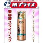 なんと!あの【ユニリーバ】 ラックス (LUX)美容液スタイリング スーパーハード&キープスプレー 140g が激安!※お取り寄せ商品【UNI】
