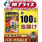 【特報】なんと!あの【フマキラー】 虫よけバリアブラック 効果約100日が〜レビューを書くと、バズーカセール特価!