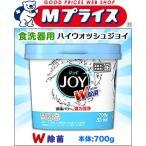 なんと!あの「ハイウォッシュジョイ 除菌 本体 700g」が、数量限定☆大特価!◆お取り寄せ商品