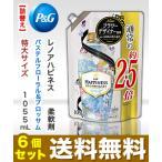 なんと!あの【P&G】レノアハピネス パステルフローラル&ブロッサムの香り 詰替え 特大 1055mL×6個セット が送料無料まとめ買い価格! ※お取り寄せ商品