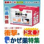 ピップ滅菌ガーゼ 徳用S 36枚 H227