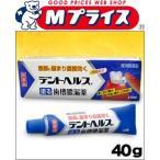 【第3類医薬品】【ライオン】デントヘルスR 40g