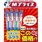 なんと!あの【ライオン】の歯ブラシ、ビトイーンライオン レギュラー(ふつう)1本が「この価格」!? ※カラーおまかせ