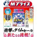 【特報】なんと!あの【ライオン】ルックおふろの防カビくん煙剤 5g がタイムセール特価!