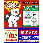 キレイキレイ 薬用液体ハンドソープ 450ml [詰め替え用]