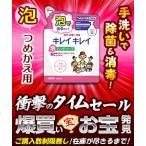 【特報】なんと!あの【ライオン】キレイキレイ 薬用泡ハンドソープ つめかえ用 200ml が〜レビューを書くと爆買いタイムセール特価!