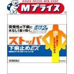 【ライオン】ストッパ下痢止めEX 24錠 【第2類医薬品】