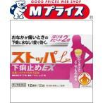 【第2類医薬品】【ライオン】ストッパL 下痢止めEX 12錠