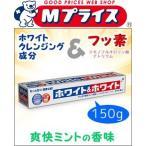 なんと!あの【ライオン】すっきり爽快なミントの香味ホワイト&ホワイト 150gが生活応援大特価!※お取り寄せ商品【S】