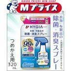 なんと!あの【ライオン】トップ HYGIA(ハイジア) 衣類・布製品の除菌・消臭スプレー つめかえ用 320ml 激安!※お取り寄せ【S】
