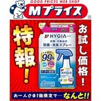 """【特報】なんと!あのトップ HYGIA(ハイジア)衣類・布製品の除菌・消臭スプレー つめかえ用320mLが〜レビューを書くと""""お一人さま1個限定""""特価"""