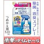 【特報】なんと!あのトップ HYGIA(ハイジア)衣類・布製品の除菌・消臭スプレー つめかえ用320mL が〜レビューを書くと、タイムセール特価☆