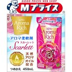 なんと!あの生まれたての香り【ライオン】ソフラン アロマリッチ 柔軟剤 スカーレット つめかえ用 450ml が大特価! ※お取り寄せ商品