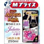 【送料無料の24個セット】なんと!あの【ライオン】ソフラン アロマリッチ香りのミスト ジュリエットの香り つめかえ 250ml が大特価! ※お取り寄せ商品