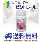 ビタトレール ベジタブ 還元型コエンザイムQ10 30粒