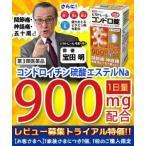 【第3類医薬品】【お試し価格】ビタトレール コンドロ錠 200錠(30日分)※1家族様1個1回限りのご注文まで!