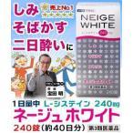 【ビタトレール】ネージュホワイト 240錠【第3類医薬品】