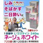 【第3類医薬品】【ビタトレール】ネージュホワイト 240錠×3個セット