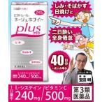 【第3類医薬品】【ビタトレール☆】 ネージュホワイトプラス(L-システイン製剤) 240錠