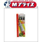 【第2類医薬品】【湧永】 フジビトール点鼻薬 15ml