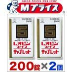 【第2類医薬品】【お得な2個セット】【湧永製薬】レオピンファイブキャプレットS 200錠